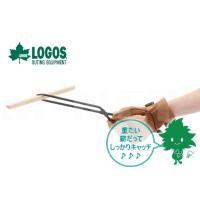 | 商品詳細 商品名:LOGOS 薪ばさみ メーカー:LOGOS/ロゴス 品番:81064158 J...