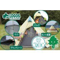   商品詳細 商品名:Tepee ナバホ400セット メーカー:LOGOS/ロゴス 品番:71809...