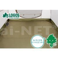 | 商品詳細 商品名:テントぴったり防水マット・XL メーカー:LOGOS/ロゴス 品番:71809...