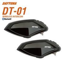 送料無料 デイトナ DT-01 インカム 2個セット (98914) バイク用 Bluetooth ヘルメット装着 通信機器 ワイヤレスインターコム BLUETOOTH INTERCOM