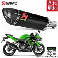 在庫有 送料無料 AKRAPOVIC/アクラポビッチ カワサキ Ninja 250 Ninja 400 スリップオンライン ヘキサゴナル カーボン S-K4SO6-APC カスタムパーツ