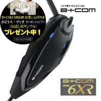 在庫有 バイク インカム ビーコム B+COM SB6X V4.0 ブルートゥース シングルユニット インターコム 80215 送料無料 ショウエイ ヘルメット 対応 サインハウス