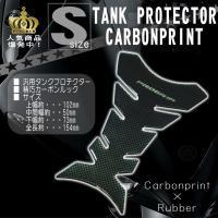 【タンクパッド】【タンクプロテクター】【カーボン柄】  しっかりガード、ゆとりの「Sサイズ」。大切な...
