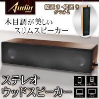 大迫力のステレオスピーカー。高音域も低音域も増強! iPhoneやスマホ、音楽プレーヤーと接続して楽...