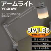 「9W LED」で美しく明るい光を実現。 机の上が広く使える、クランプ式のデスクライト。 勉強机、ベ...