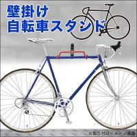 自転車の保管やディスプレイ、整備に最適! 壁面に取り付けられ、使わないときは折りたためる、便利な省ス...