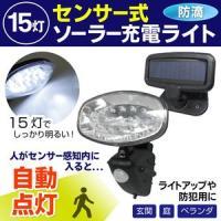 人がセンサー感知範囲内に入ると、ライトが自動点灯。 ソーラー充電式だから、コンセントのない場所でも設...