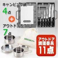 アウトドア&非常時に重宝する調理器具を一つにまとめました! これさえあれば調理して食べるまで全てOK...
