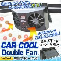 熱気やニオイなどで滞った車内を換気! 配線不要!停車時に使えるソーラー電源式! 車内の空気を換気する...
