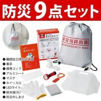 緊急時に役立つ9アイテム。 いざという時の為に備えておきたい防災セットです。 すぐ手にとれる定位置に...