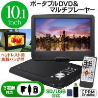 ◆DVD・CDの再生が可能 ◆AC/DC/バッテリー3電源対応 ◆車載用バッグ付属 ◆音楽CDをUS...