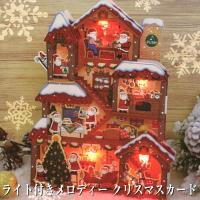 クリスマスカード 洋風 サンリオ S5328 立体ライト付きメロディーカード サンタハウス 電池交換可能 Christmas card グリーティング