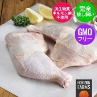 ニュージーランド産 有機 オーガニック チキン 鶏骨付きもも肉・チキンレッグ 高品質 フリーレンジ 放し飼い 鶏肉  500g