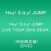 Hey! Say! JUMP LIVE TOUR 2016 DEAR 初回限定盤 発売日以降4日以内発送
