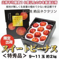 スイートビーナスは2004年に山形県東根市にある株式会社天香園で品種登録されたばかりのネクタリンの一...