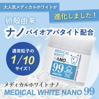 ホワイトニング 歯磨き粉 メディカルホワイト99 15g 粉歯磨き パウダー 粉タイプ バイオアパタイト