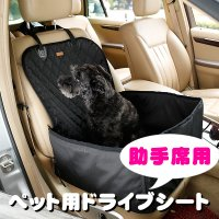 ペット ドライブシート カーシート  助手席用 滑り止め 防水 折り畳み可 2WAY