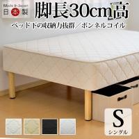 シングルサイズ:幅97cm×長さ195cm×本体厚み約25cm木脚30cmでベッド下収納スペースが充...