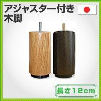 アジャスター付き木脚 長さ12cmm / 1本   当店商品をご購入後に長さを替えたい場合の木脚オプ...