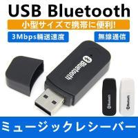 Bluetooth USB式 アダプタ レシーバー  ワイヤレスオーディオレシーバー iPad/iPhone/スマホなどbluetooth発信端対応[送料無料]