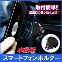スマホホルダー 車載 ホルダー マグネット エアコン スマホ スマートフォン iPhone 対応 マグネット式 車載 車 ホルダー 送料無料