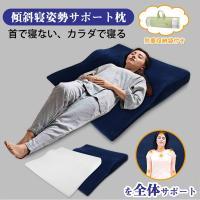 高?枕 背中と肩の一体化枕 柔らかい安眠枕 人気の低反発枕 肩こり解消 睡眠改善 湿気防止 通気 抗菌 洗濯可 背中と肩の一体化枕