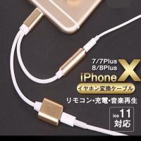iPhone 8X iPhone8 Plus 3.5mm 2in1 Lightning ライトニング イヤホン変換ケーブル ステレオ ヘッ ドフォン ジャック 急速充電 データ転送 音楽再生
