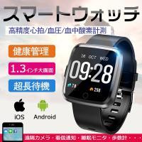 スマートウォッチ 血圧計 心拍計 着信通知 活動量計 歩数計 防水 iphone アンドロイド 日本語対応 スマートブレスレット 「父の日 ギフト」
