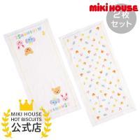 ミキハウス 沐浴用ガーゼタオル2枚セット 白 --- MIKIHOUSE