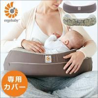 エルゴベビーから、授乳に特化した枕が新登場! 疲れない、使いやすいと支持されるベビーキャリアが 人気...