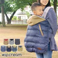 抱っこひもケープ wipcream ウィップクリーム 2WAY BABY WARMER ベビーウォーマー WC-BW0116 ホイップクリーム ベビーキャリア  防寒 マルチプルカバー 送料無料
