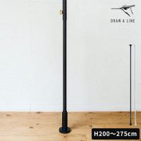 「DRAW A LINE(ドローアライン)」シリーズ、縦専用の突っ張り棒です。 独特な質感が出るよう...
