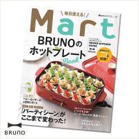 主婦向け情報雑誌「Mart」特別編集 BRUNOホットプレートに関するムック本が登場。「ヘビーユーザ...