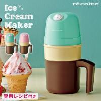 お好みの材料で様々な手作りアイスやシャーベットが作れるレコルトのアイスクリームメーカー。 コンパクト...