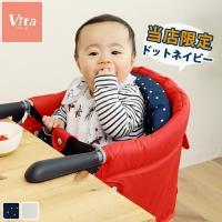チェアクッション Bellunico ベルニコ Vita ヴィータ テーブルチェア専用 インナークッション ベビーチェア サポート 赤ちゃん 椅子用