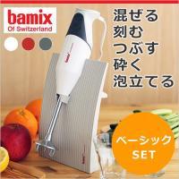 混ぜる、刻む、つぶす、砕く、泡立てる。 片手で握って簡単に使える、一台で多用途に使える「Bamix ...