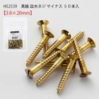 [SPEC]  ・size  DK7.6×D3.8×L20mm  ・素材  真鍮  ・50本パック ...