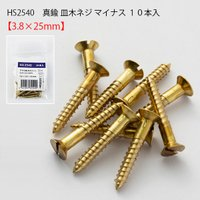 [SPEC]  ・size  DK7.6×D3.8×L25mm  ・素材  真鍮  ・10本パック ...