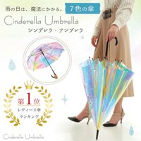 傘 透明傘 ビニール オーロラ 虹色 レディース アンブレラ 雨具 長傘 ホログラム 8本骨 ワンタッチ 女性用 おしゃれ シンデレラアンブレラ