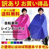 キーワード:自転車用 レインコート メンズ レディース 男用 女用 男 女 男の子 女の子 学生 小...
