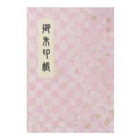 【商品説明】  ・コンパクトサイズの御朱印帳です。 ・お寺・神社共にお使いいただける御朱印帳です。 ...