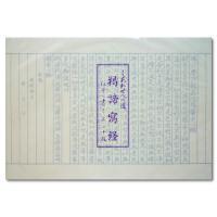・サイズ:縦26.5cm×横39cm×0.2cm   ・般若心経と罫線が印刷されており、薄く印刷され...
