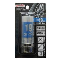 アルミホイール用薄口ソケット 19mm 保護カバー付 差込角12.7mm 超薄口設計 エーモン/amon 6818