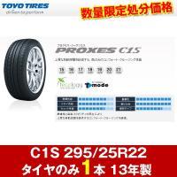 ●タイヤサイズ:295/25R22 ●製造年:13年製 ●銘柄:プロクセス C1S ●本数:1本のみ...