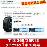 ●タイヤサイズ:265/35R18 ●製造年:13年製 ●銘柄:プロクセス T1S ●本数:1本のみ...