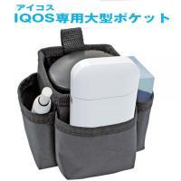 【特長】 フック取付 or 金具取付  iQOSに最適なファブリック調の便利でシンプルな大型ポケット...