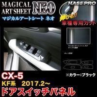 『マジカルアートシートNEO』は表面の特殊クリアコーティングにより上質な艶が加わり、よりリアルなカー...