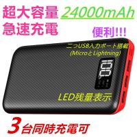 Aikove モバイルバッテリー 大容量 24000mAh 急速充電 2USB入力ポート(2.4A+...