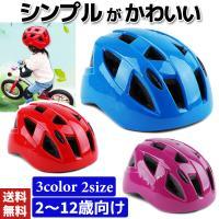 【安全でオシャレな子供用ヘルメット】安全第一のコンセプトで開発され、かつデザインもすぐれた子供用のヘ...