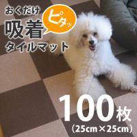タイルカーペットおくだけ撥水吸着タイルマット 25×25cm 100枚セット 吸着マット フローリング 保護 マット 犬 洗える 約4畳